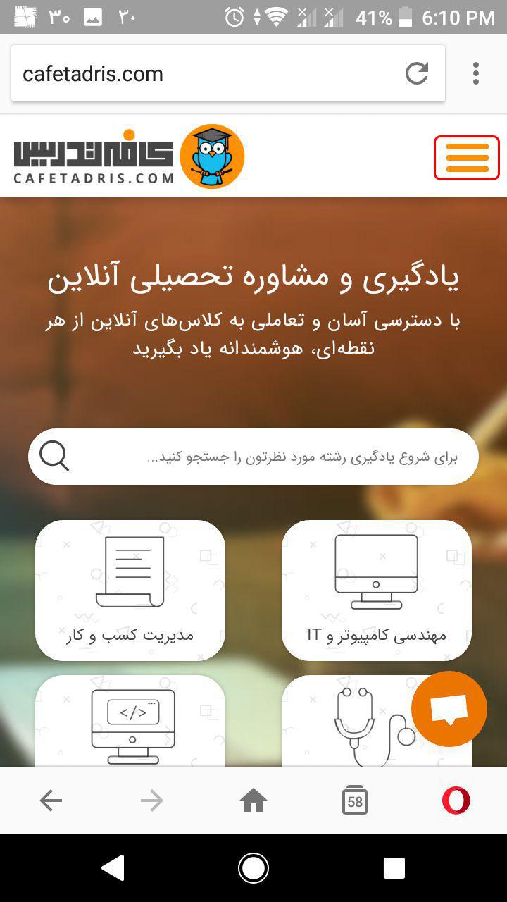 کافه تدریس، یادگیری و مشاوره تحصیلی آنلاین
